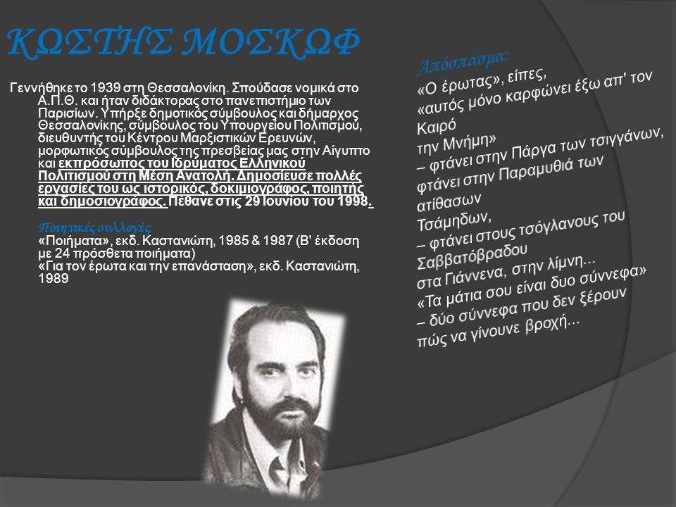 ΚΩΣΤΗΣ ΜΟΣΚΩΦ Γεννήθηκε το 1939 στη Θεσσαλονίκη. Σπούδασε νομικά στο Α.Π.Θ. και ήταν διδάκτορας στο πανεπιστήμιο των Παρισίων. Υπήρξε δημοτικός σύμβου