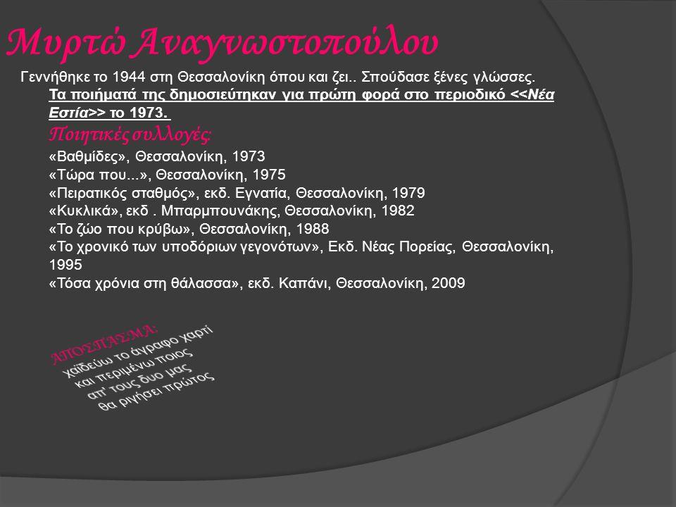 Μυρτώ Αναγνωστοπούλου Γεννήθηκε το 1944 στη Θεσσαλονίκη όπου και ζει.. Σπούδασε ξένες γλώσσες. Τα ποιήματά της δημοσιεύτηκαν για πρώτη φορά στο περιοδ