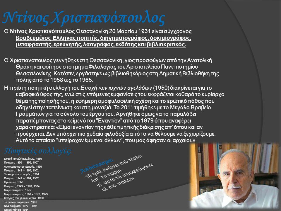 Ντίνος Χριστιανόπουλος Ο Ντίνος Χριστιανόπουλος Θεσσαλονίκη 20 Μαρτίου 1931 είναι σύγχρονος βραβευμένος Έλληνας ποιητής, διηγηματογράφος, δοκιμιογράφο