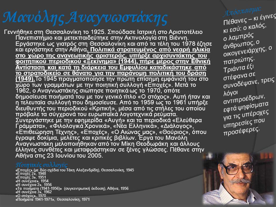 Νίκος-Αλέξης Ασλάνογλου Ο Νίκος Ασλάνογλου γεννήθηκε στη Θεσσαλονίκη το 1931.