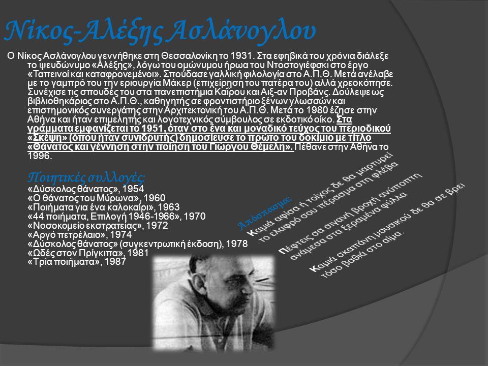 Νίκος-Αλέξης Ασλάνογλου Ο Νίκος Ασλάνογλου γεννήθηκε στη Θεσσαλονίκη το 1931. Στα εφηβικά του χρόνια διάλεξε το ψευδώνυμο «Αλέξης», λόγω του ομώνυμου