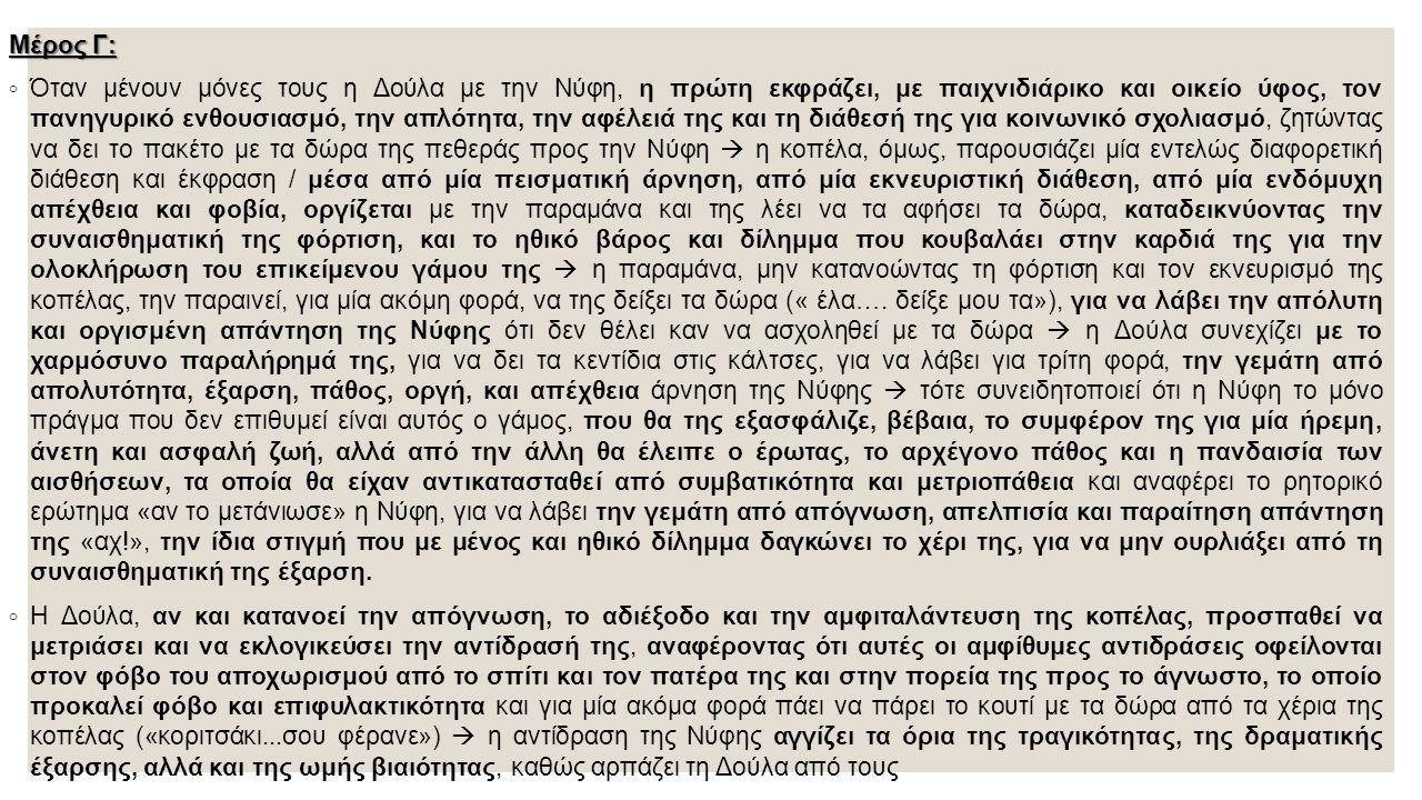 Μέρος Γ: ◦ Όταν μένουν μόνες τους η Δούλα με την Νύφη, η πρώτη εκφράζει, με παιχνιδιάρικο και οικείο ύφος, τον πανηγυρικό ενθουσιασμό, την απλότητα, τ