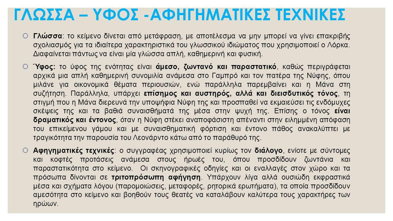 ΓΛΩΣΣΑ – ΥΦΟΣ -ΑΦΗΓΗΜΑΤΙΚΕΣ ΤΕΧΝΙΚΕΣ  Γλώσσα: το κείμενο δίνεται από μετάφραση, με αποτέλεσμα να μην μπορεί να γίνει επακριβής σχολιασμός για τα ιδια