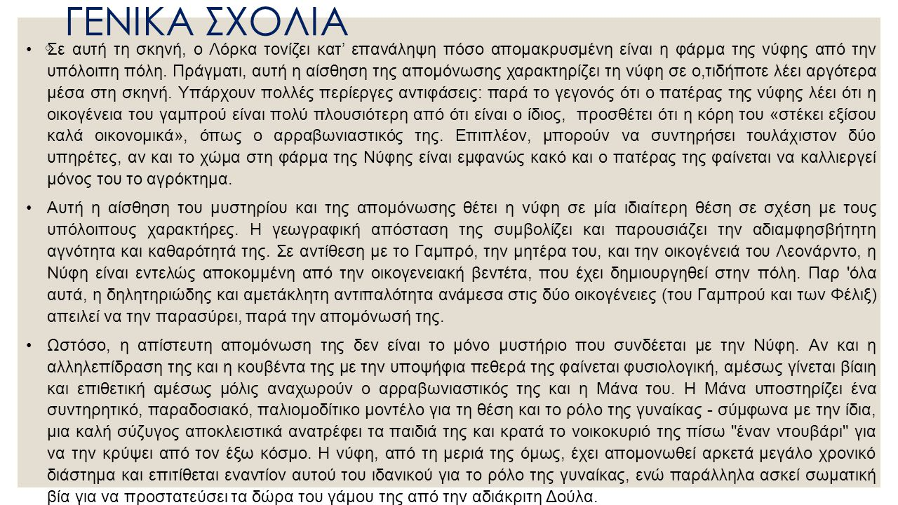 ◦ Είναι χρήσιμο να αντιπαραβάλουμε τις απόψεις περί του ρόλου και της θέσης της γυναίκας, όπως παρουσιάζονται από τη Μάνα και από τη Νύφη.