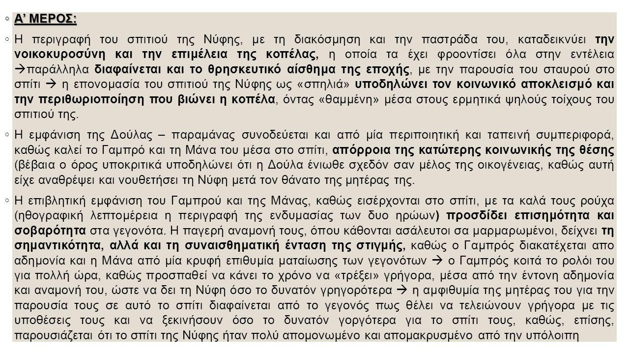 ◦ Α' ΜΕΡΟΣ: ◦ Η περιγραφή του σπιτιού της Νύφης, με τη διακόσμηση και την παστράδα του, καταδεικνύει την νοικοκυροσύνη και την επιμέλεια της κοπέλας,