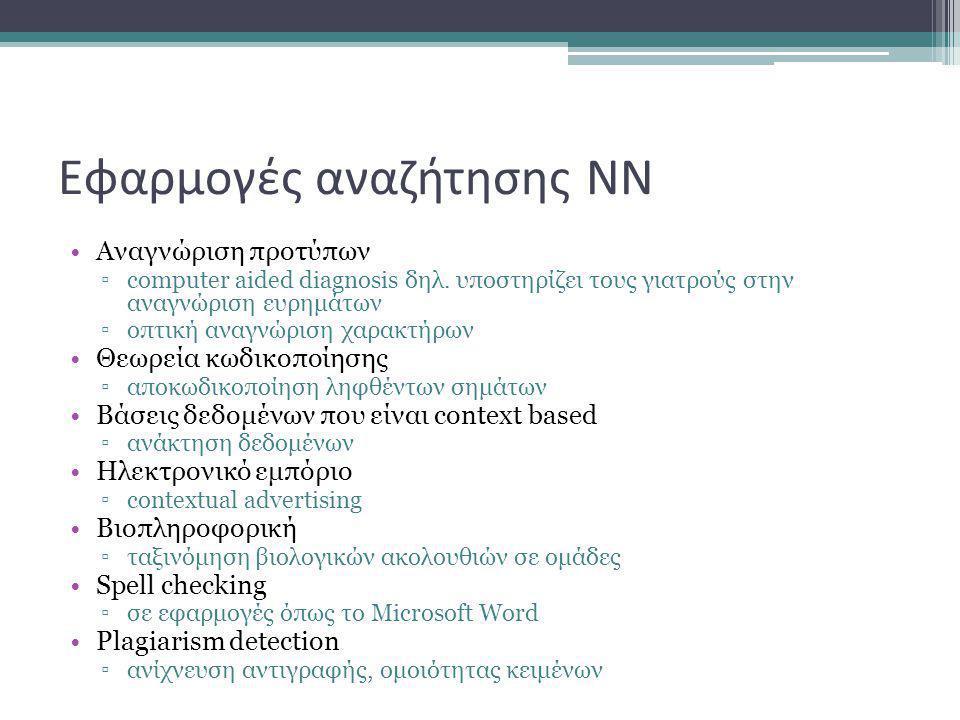 Εφαρμογές αναζήτησης ΝΝ •Αναγνώριση προτύπων ▫computer aided diagnosis δηλ.