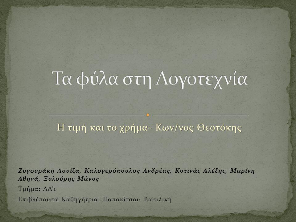  Ο Στέφανος-Κωνσταντίνος (Ντίνος) Θεοτόκης γεννήθηκε στην πόλη της Κέρκυρας, στις 13 Μαρτίου 1872  Ήταν γνώστης δέκα γλωσσών πέραν των Ελληνικών.