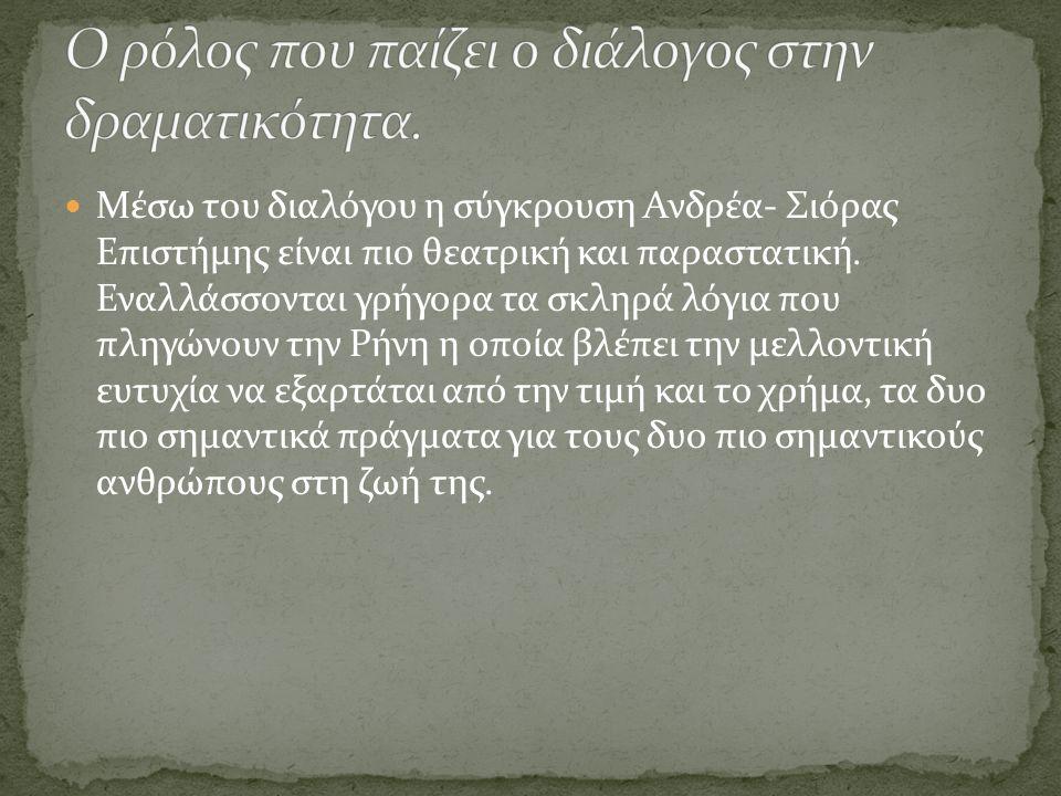  Μέσω του διαλόγου η σύγκρουση Ανδρέα- Σιόρας Επιστήμης είναι πιο θεατρική και παραστατική.