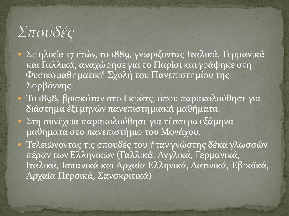  Γενικά ο ρόλος της γυναίκας μέσα στην εποχή του Θεοτόκη παρουσιάζεται αρκετά υποβαθμισμένος.