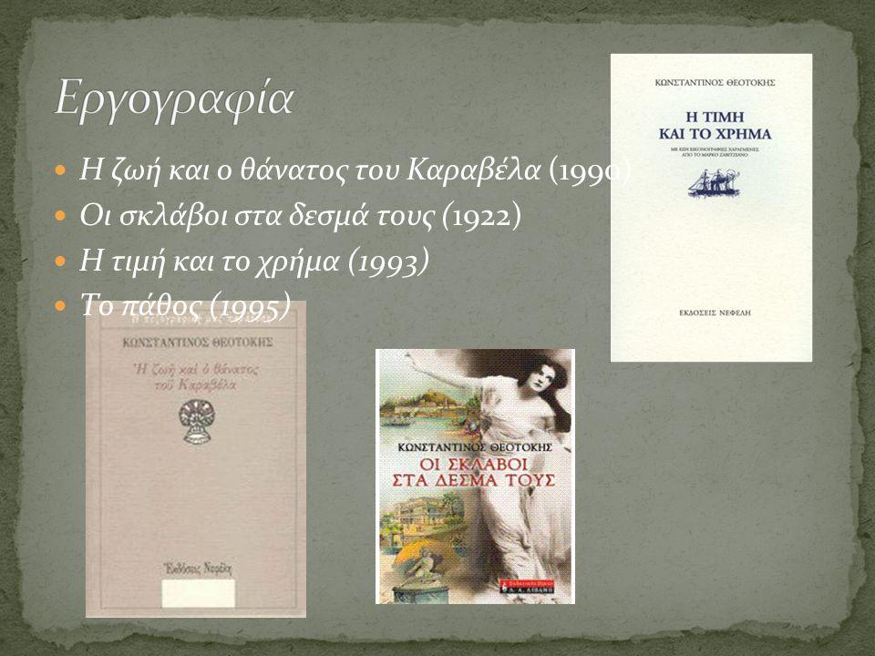  Η ζωή και ο θάνατος του Καραβέλα (1990)  Οι σκλάβοι στα δεσμά τους (1922)  Η τιμή και το χρήμα (1993)  Το πάθος (1995)