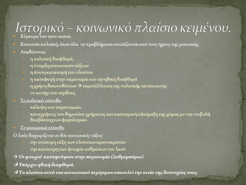  Ο Θεοτόκης προβάλει το πρότυπο της γυναικείας απελευθέρωσης και την ανάγκη αλλαγής του γυναικείου ρόλου μέσα στην κοινωνία.