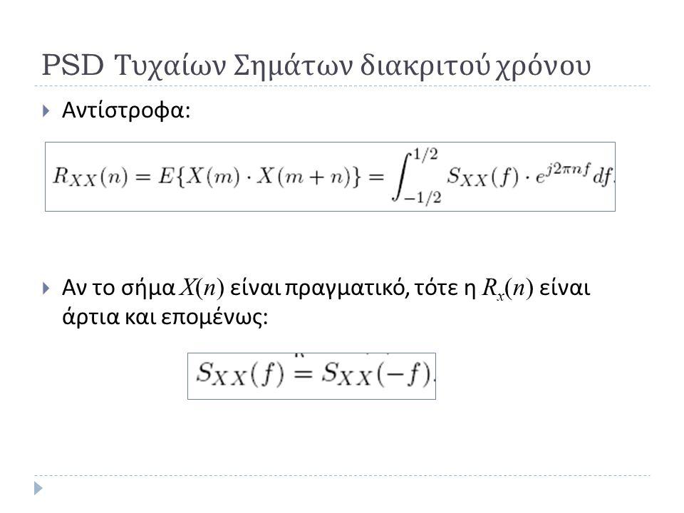 PSD Τυχαίων Σημάτων διακριτού χρόνου  Αντίστροφα :  Αν το σήμα Χ(n) είναι πραγματικό, τότε η R x (n) είναι άρτια και επομένως :