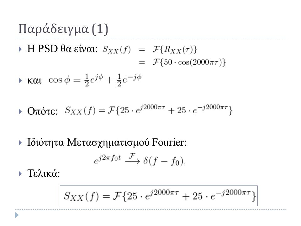 Παράδειγμα (1)  Η PSD θα είναι:  και  Οπότε:  Ιδιότητα Μετασχηματισμού Fourier:  Τελικά: