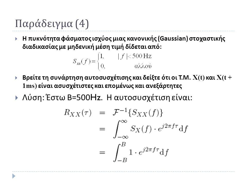 Παράδειγμα (4)  Η πυκνότητα φάσματος ισχύος μιας κανονικής (Gaussian) στοχαστικής διαδικασίας με μηδενική μέση τιμή δίδεται από :  Βρείτε τη συνάρτη