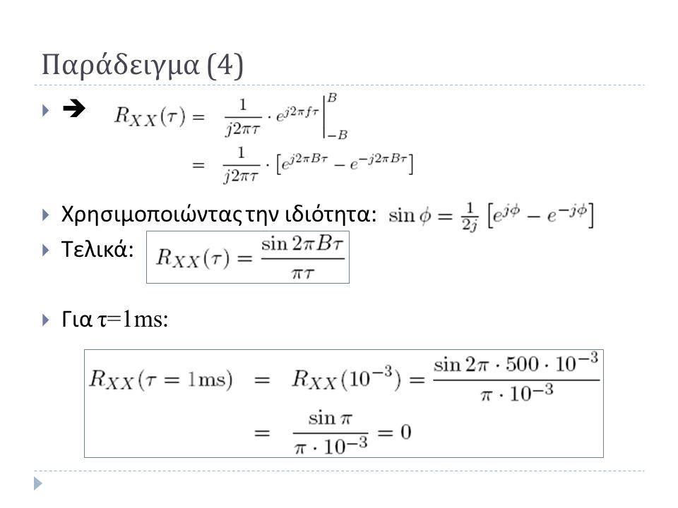 Παράδειγμα (4)    Χρησιμοποιώντας την ιδιότητα :  Τελικά :  Για τ=1ms :