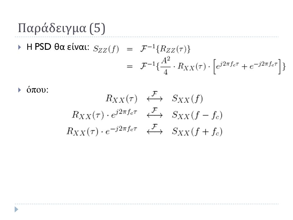 Παράδειγμα (5)  Η PSD θα είναι :  όπου:
