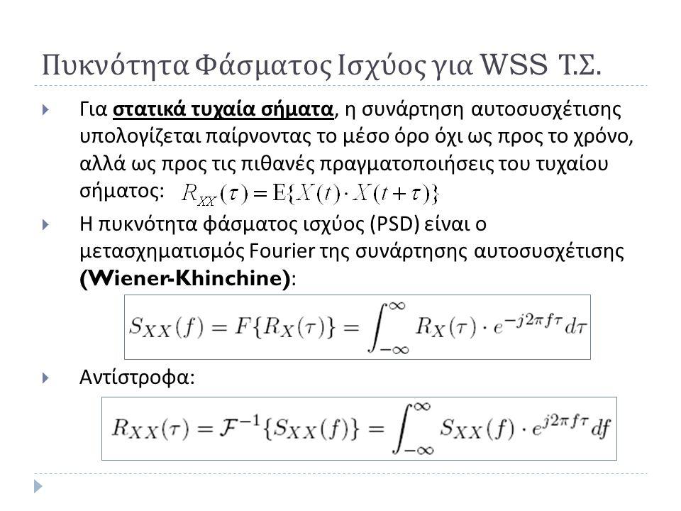 Παράδειγμα (4)  Η πυκνότητα φάσματος ισχύος μιας κανονικής (Gaussian) στοχαστικής διαδικασίας με μηδενική μέση τιμή δίδεται από :  Βρείτε τη συνάρτηση αυτοσυσχέτισης και δείξτε ότι οι Τ.