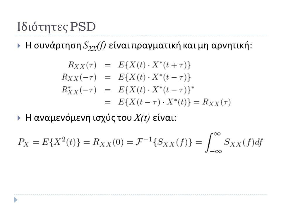 Ιδιότητες PSD  Η συνάρτηση S XX (f) είναι πραγματική και μη αρνητική :  Η αναμενόμενη ισχύς του X(t) είναι :