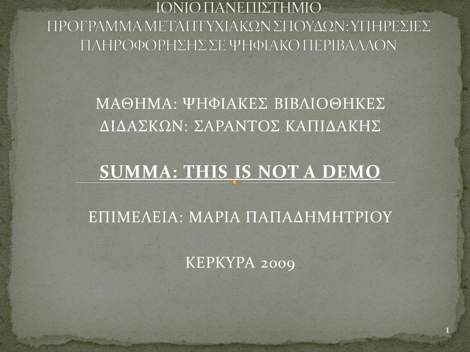  Τι είναι το Summa: Το Summa είναι ένα ενσωματωμένο σύστημα αναζήτησης που έχει πρόσβαση ταυτόχρονα σε πολλές διαφορετικές πηγές δεδομένων που το κράτος και η πανεπιστημιακή βιβλιοθήκη παρέχουν στους χρήστες τους.