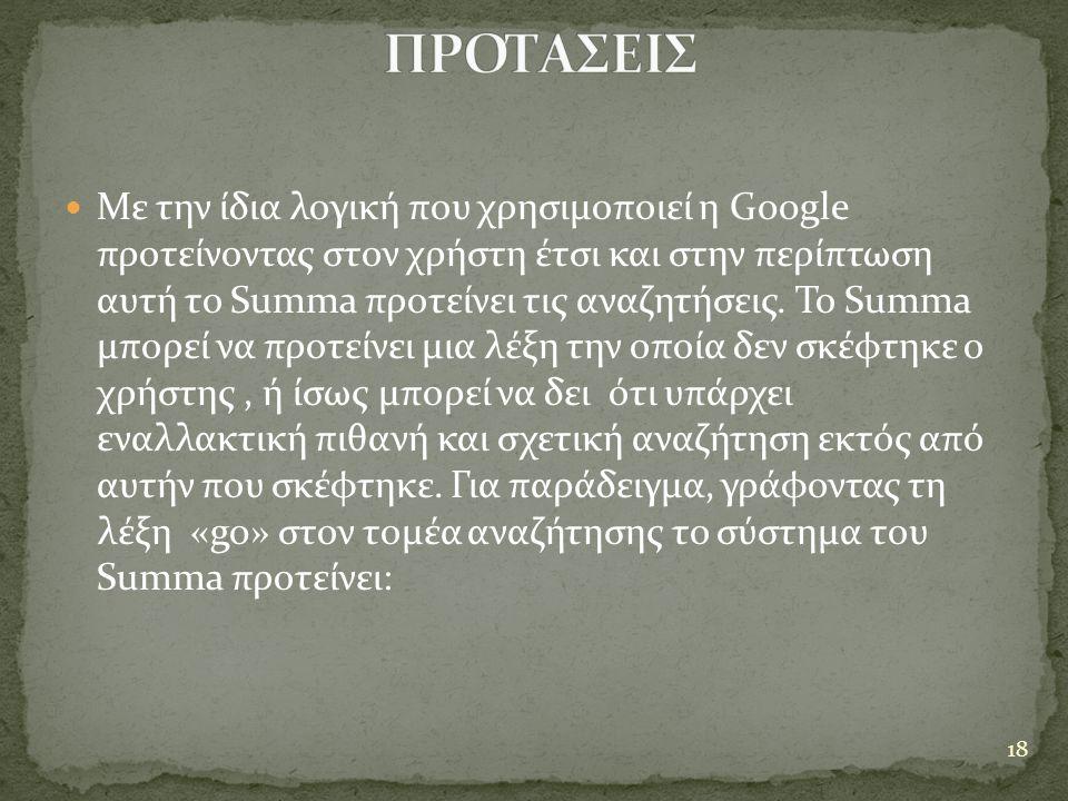  Με την ίδια λογική που χρησιμοποιεί η Google προτείνοντας στον χρήστη έτσι και στην περίπτωση αυτή το Summa προτείνει τις αναζητήσεις.