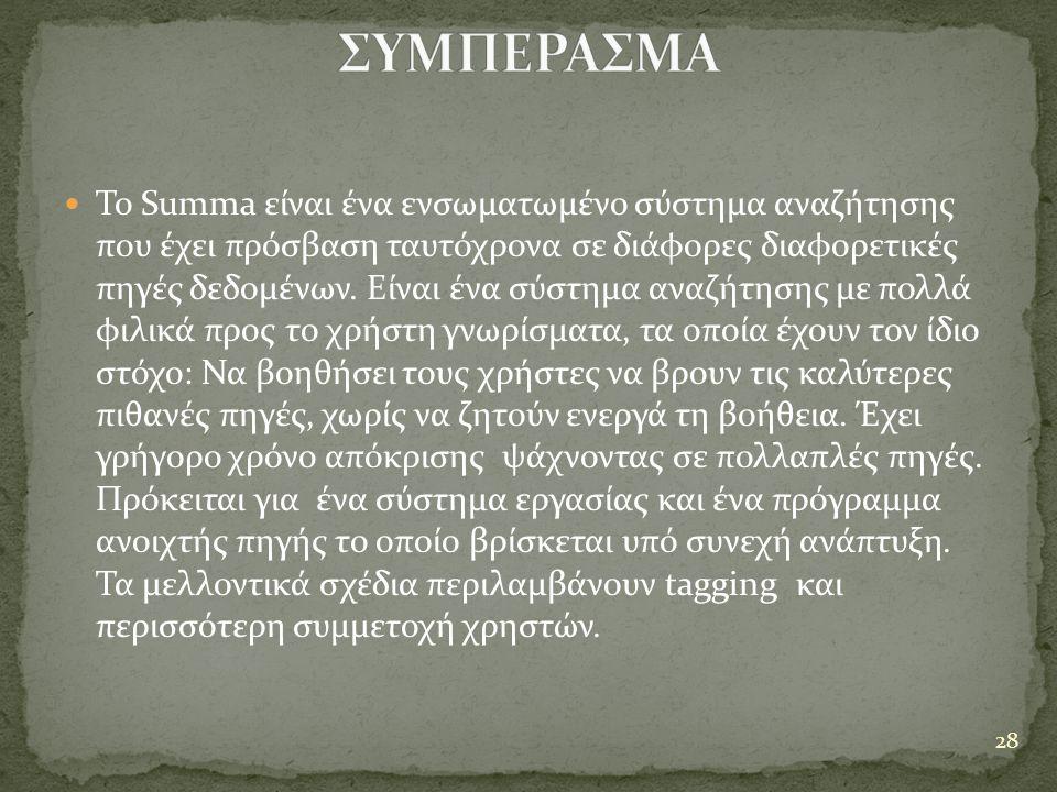  Το Summa είναι ένα ενσωματωμένο σύστημα αναζήτησης που έχει πρόσβαση ταυτόχρονα σε διάφορες διαφορετικές πηγές δεδομένων.