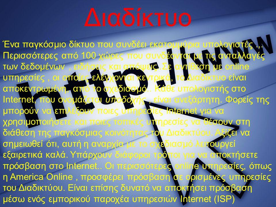 Η τεχνολογία του Διαδικτύου Το Διαδίκτυο ή Ίντερνετ είναι ένα επικοινωνιακό δίκτυο, που επιτρέπει την ανταλλαγή δεδομένων μεταξύ οποιουδήποτε διασυνδεδεμένου υπολογιστή.