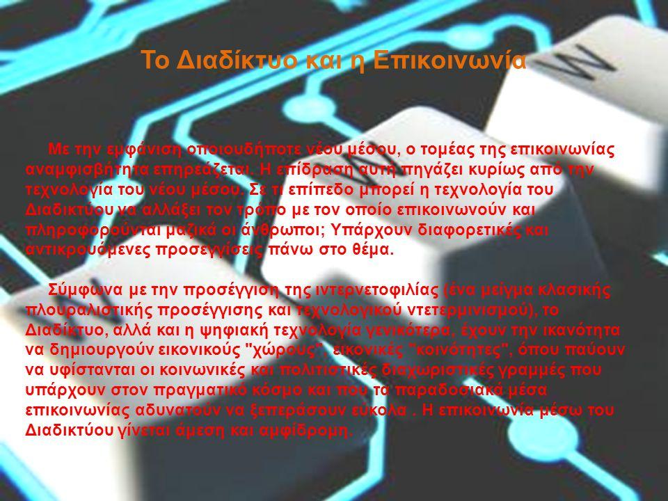 Το Διαδίκτυο και η Επικοινωνία Με την εμφάνιση οποιουδήποτε νέου μέσου, ο τομέας της επικοινωνίας αναμφισβήτητα επηρεάζεται.