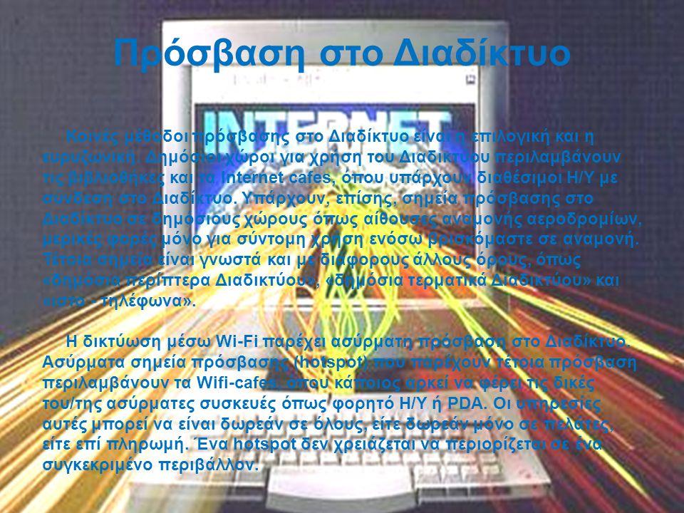 Πρόσβαση στο Διαδίκτυο Κοινές μέθοδοι πρόσβασης στο Διαδίκτυο είναι η επιλογική και η ευρυζωνική.