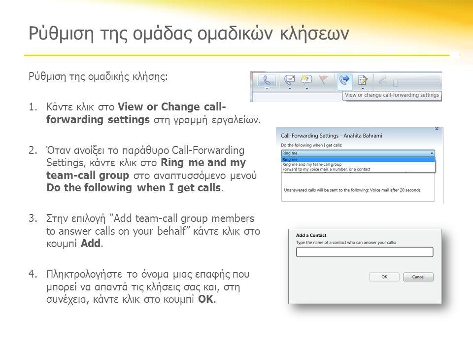 Ρύθμιση της ομάδας ομαδικών κλήσεων Ρύθμιση της ομαδικής κλήσης: 1.Κάντε κλικ στο View or Change call- forwarding settings στη γραμμή εργαλείων. 2.Ότα
