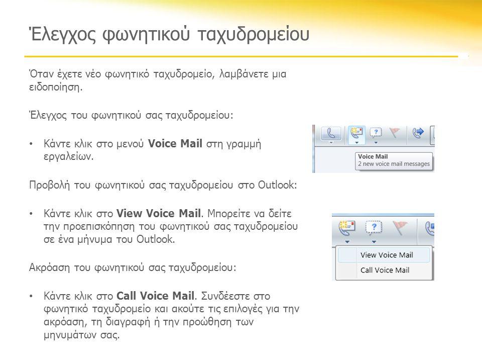 Έλεγχος φωνητικού ταχυδρομείου Όταν έχετε νέο φωνητικό ταχυδρομείο, λαμβάνετε μια ειδοποίηση. Έλεγχος του φωνητικού σας ταχυδρομείου: • Κάντε κλικ στο