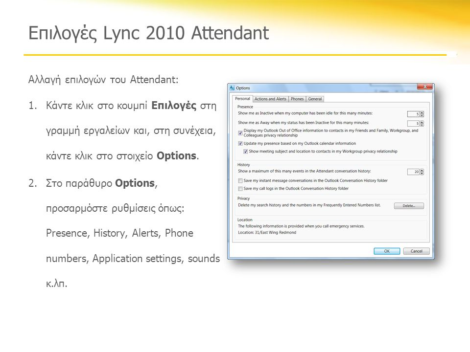 Επιλογές Lync 2010 Attendant Αλλαγή επιλογών του Attendant: 1.Κάντε κλικ στο κουμπί Επιλογές στη γραμμή εργαλείων και, στη συνέχεια, κάντε κλικ στο στοιχείο Options.