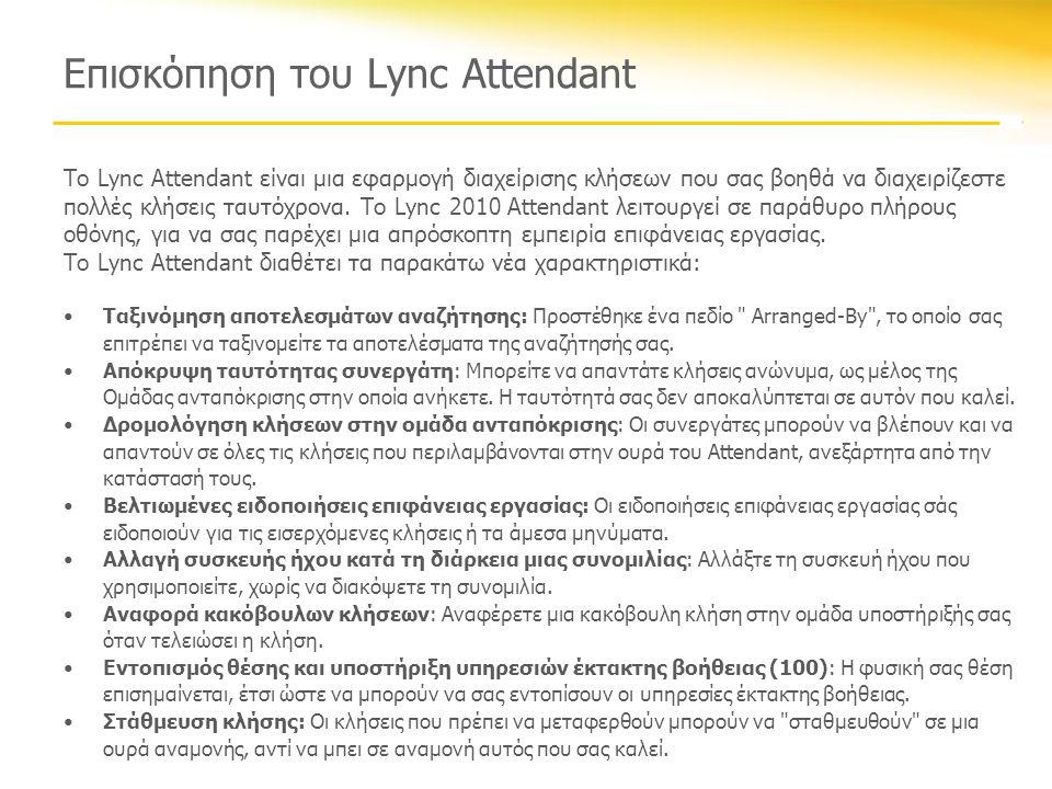 Επισκόπηση του Lync Attendant Το Lync Attendant είναι μια εφαρμογή διαχείρισης κλήσεων που σας βοηθά να διαχειρίζεστε πολλές κλήσεις ταυτόχρονα. Το Ly