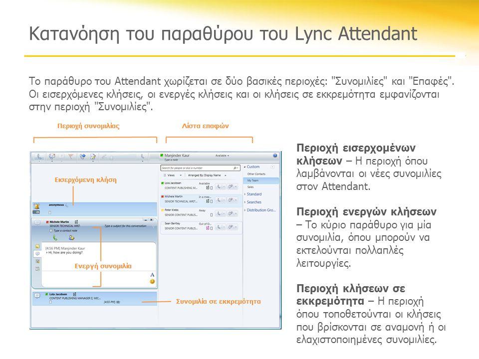 Κατανόηση του παραθύρου του Lync Attendant Το παράθυρο του Attendant χωρίζεται σε δύο βασικές περιοχές: Συνομιλίες και Επαφές .