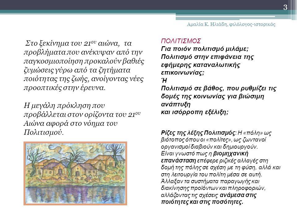 ailiadi@sch.gr http://blogs.sch.gr/ailiadi http://users.sch.gr/ailiadi ailiadi@sch.gr http://blogs.sch.gr/ailiadi http://users.sch.gr/ailiadi http://www.matia.gr (Ηλεκτρονική Βιβλιοθήκη) Μ.