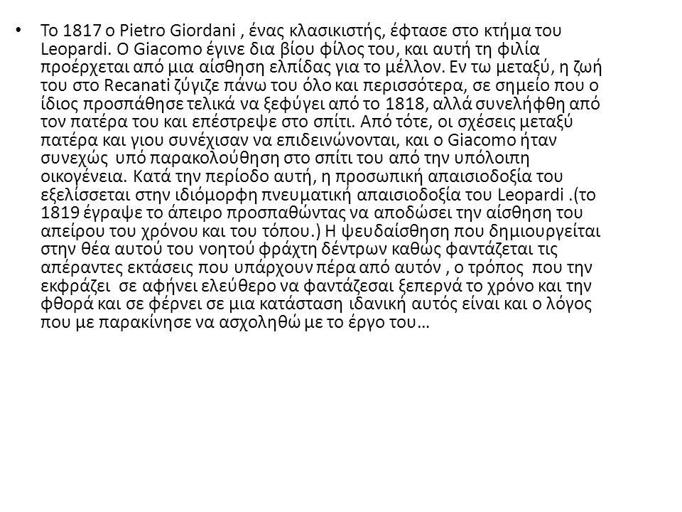 • Το 1817 ο Pietro Giordani, ένας κλασικιστής, έφτασε στο κτήμα του Leopardi.