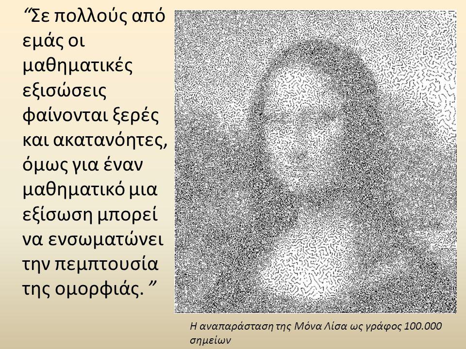 Η αναπαράσταση της Μόνα Λίσα ως γράφος 100.000 σημείων Σε πολλούς από εμάς οι μαθηματικές εξισώσεις φαίνονται ξερές και ακατανόητες, όμως για έναν μαθηματικό μια εξίσωση μπορεί να ενσωματώνει την πεμπτουσία της ομορφιάς.