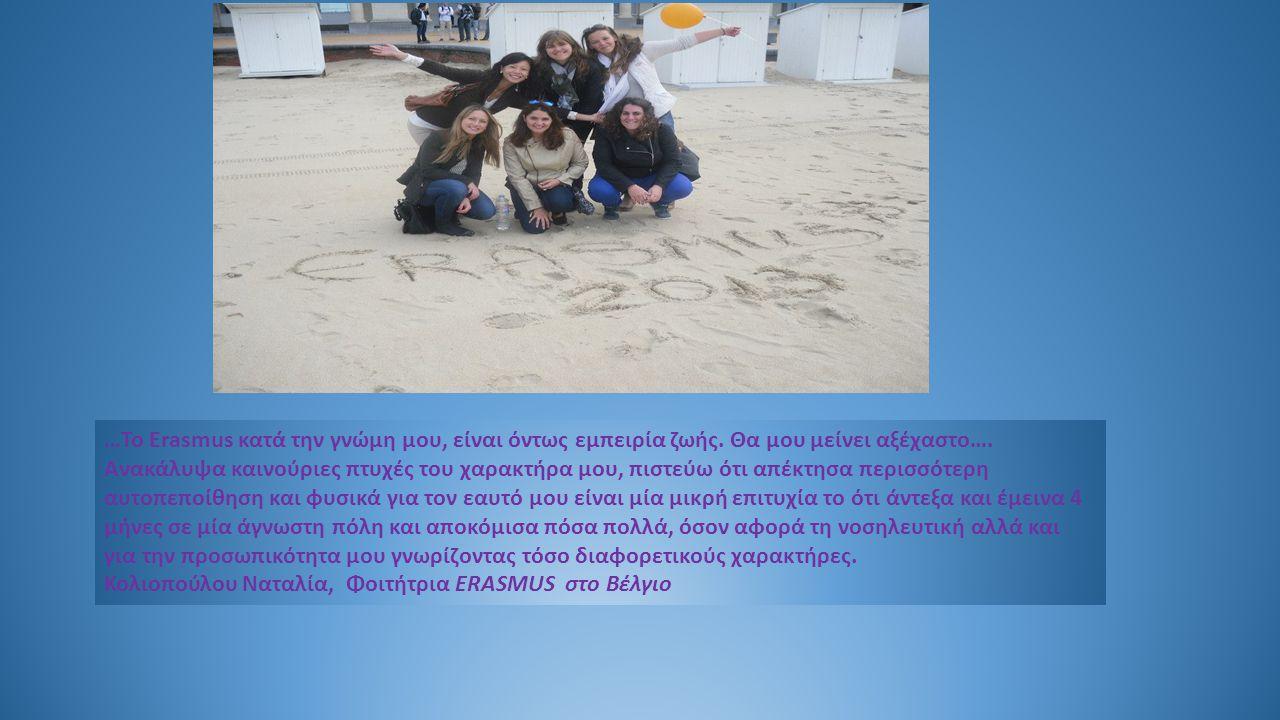 …Το Erasmus κατά την γνώμη μου, είναι όντως εμπειρία ζωής. Θα μου μείνει αξέχαστο…. Ανακάλυψα καινούριες πτυχές του χαρακτήρα μου, πιστεύω ότι απέκτησ