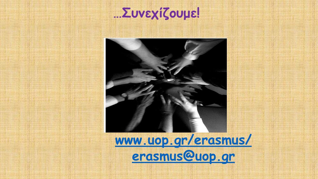 …Συνεχίζουμε! www.uop.gr/erasmus/ erasmus@uop.gr