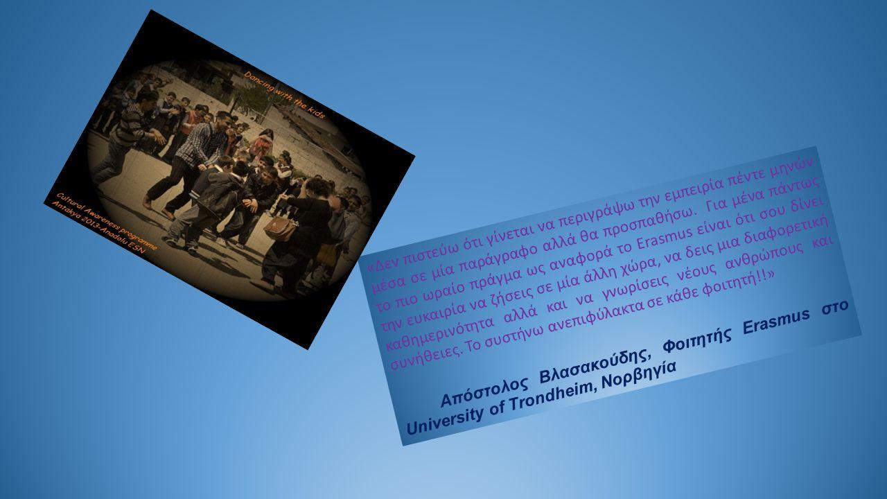 «…Συστήνω ανεπιφύλακτα την εμπειρία του Erasmus.Θα το ξαναέκανα σίγουρα.