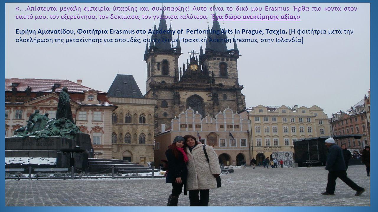 «… Απίστευτα μεγάλη εμπειρία ύπαρξης και συνύπαρξης! Αυτό είναι το δικό μου Erasmus. Ήρθα πιο κοντά στον εαυτό μου, τον εξερεύνησα, τον δοκίμασα, τον
