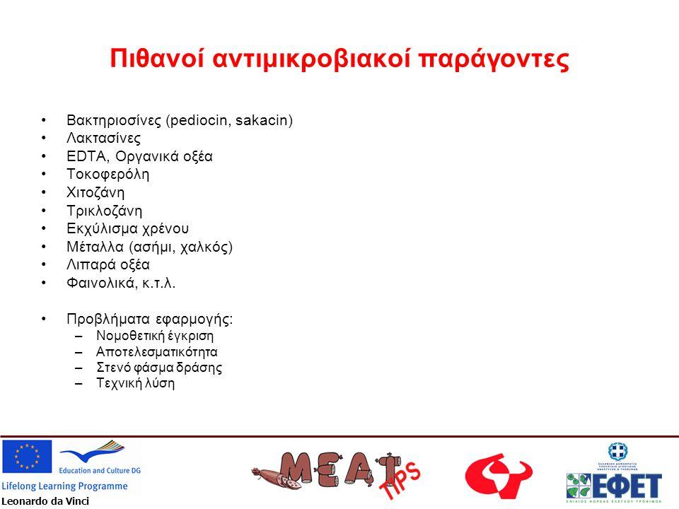 Leonardo da Vinci Πιθανοί αντιμικροβιακοί παράγοντες •Βακτηριοσίνες (pediocin, sakacin) •Λακτασίνες •EDTA, Οργανικά οξέα •Τοκοφερόλη •Χιτοζάνη •Τρικλο