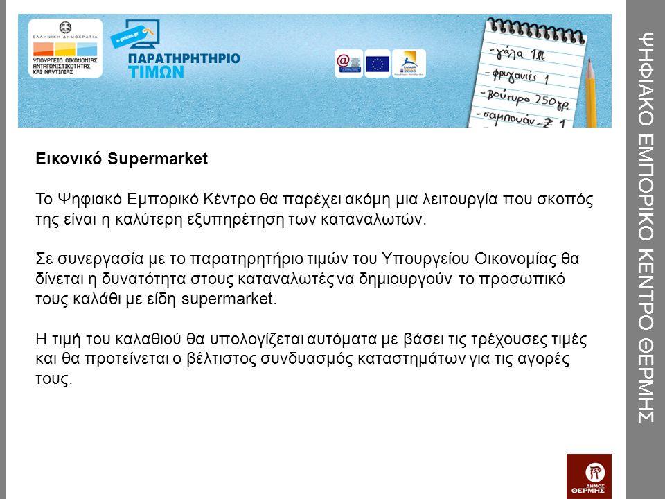 ΨΗΦΙΑΚΟ ΕΜΠΟΡΙΚΟ ΚΕΝΤΡΟ ΘΕΡΜΗΣ Εικονικό Supermarket Το Ψηφιακό Εμπορικό Κέντρο θα παρέχει ακόμη μια λειτουργία που σκοπός της είναι η καλύτερη εξυπηρέτηση των καταναλωτών.