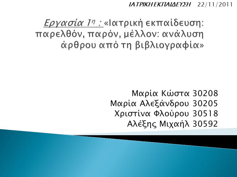 Μαρία Κώστα 30208 Μαρία Αλεξάνδρου 30205 Χριστίνα Φλούρου 30518 Αλέξης Μιχαήλ 30592 ΙΑΤΡΙΚΗ ΕΚΠΑΙΔΕΥΣΗ 22/11/2011