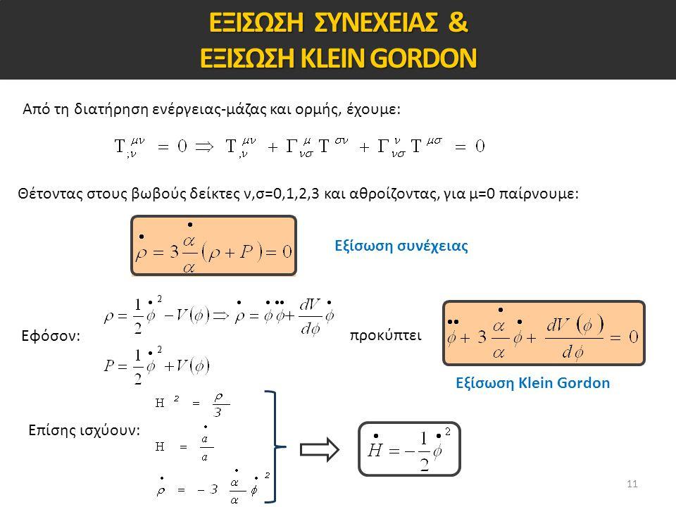 ΕΞΙΣΩΣΗ ΣΥΝΕΧΕΙΑΣ & ΕΞΙΣΩΣΗ KLEIN GORDON Από τη διατήρηση ενέργειας-μάζας και ορμής, έχουμε: Θέτοντας στους βωβούς δείκτες ν,σ=0,1,2,3 και αθροίζοντας