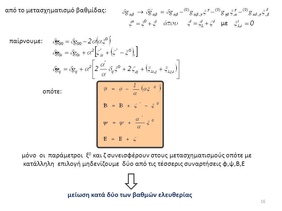 από το μετασχηματισμό βαθμίδας: παίρνουμε: οπότε: μόνο οι παράμετροι ξ 0 και ζ συνεισφέρουν στους μετασχηματισμούς οπότε με κατάλληλη επιλογή μηδενίζο