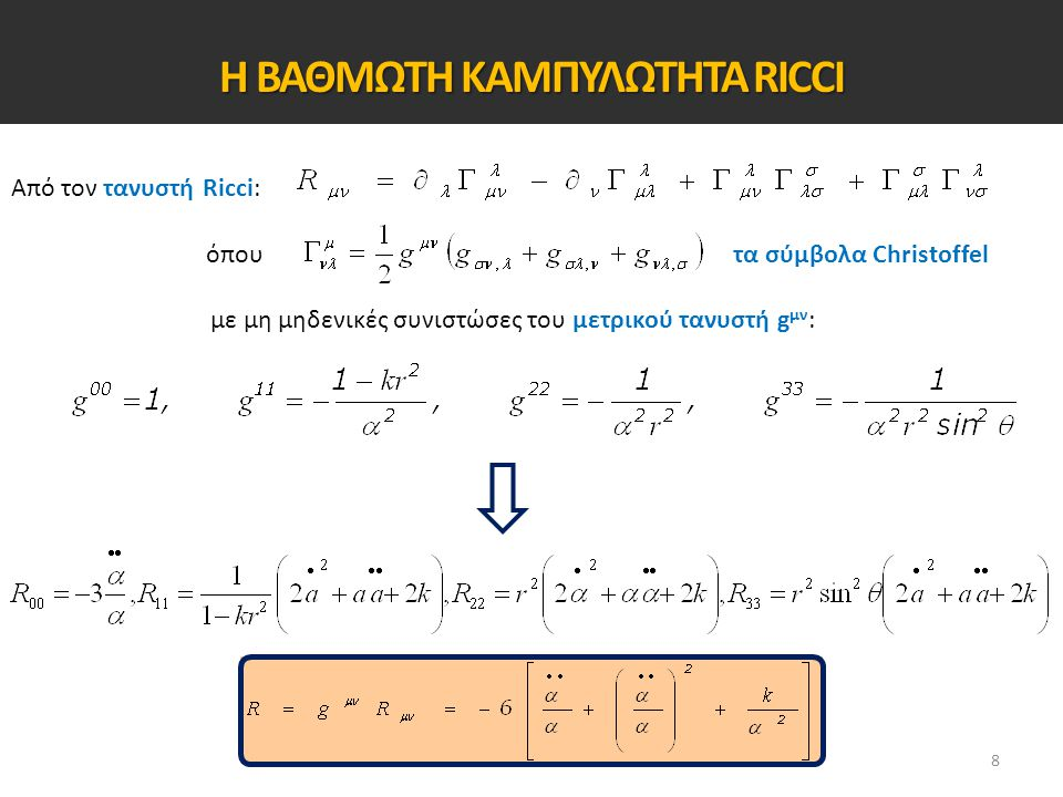 8 Η ΒΑΘΜΩΤΗ ΚΑΜΠΥΛΩΤΗΤΑ RICCI Από τον τανυστή Ricci: όπουτα σύμβολα Christoffel με μη μηδενικές συνιστώσες του μετρικού τανυστή g μν :