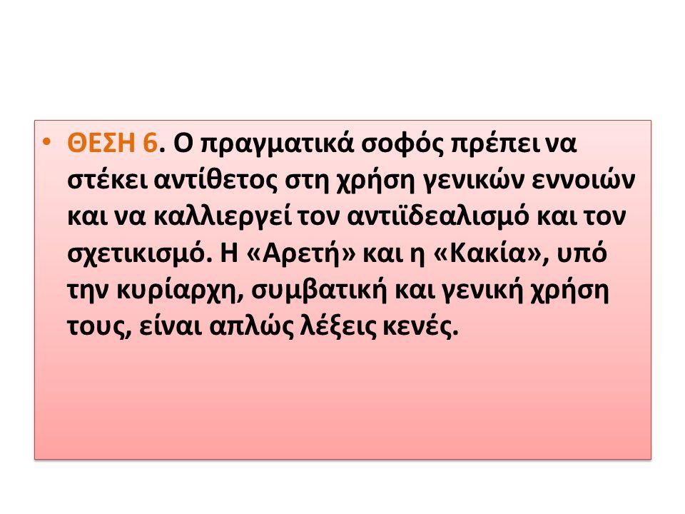 • ΘΕΣΗ 6. Ο πραγματικά σοφός πρέπει να στέκει αντίθετος στη χρήση γενικών εννοιών και να καλλιεργεί τον αντιϊδεαλισμό και τον σχετικισμό. Η «Αρετή» κα