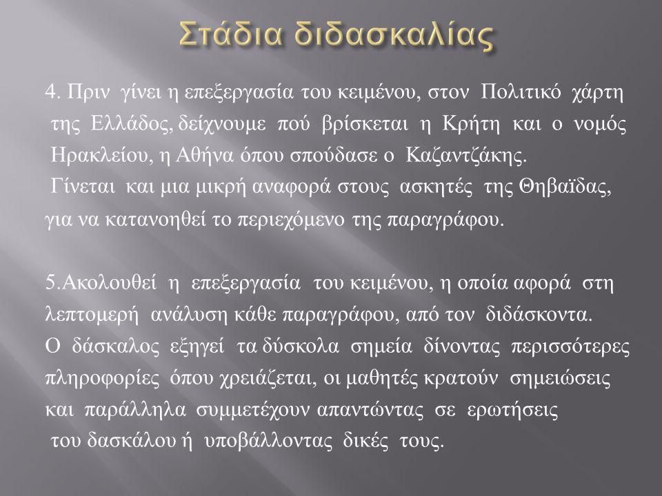 4. Πριν γίνει η επεξεργασία του κειμένου, στον Πολιτικό χάρτη της Ελλάδος, δείχνουμε πού βρίσκεται η Κρήτη και ο νομός Ηρακλείου, η Αθήνα όπου σπούδασ