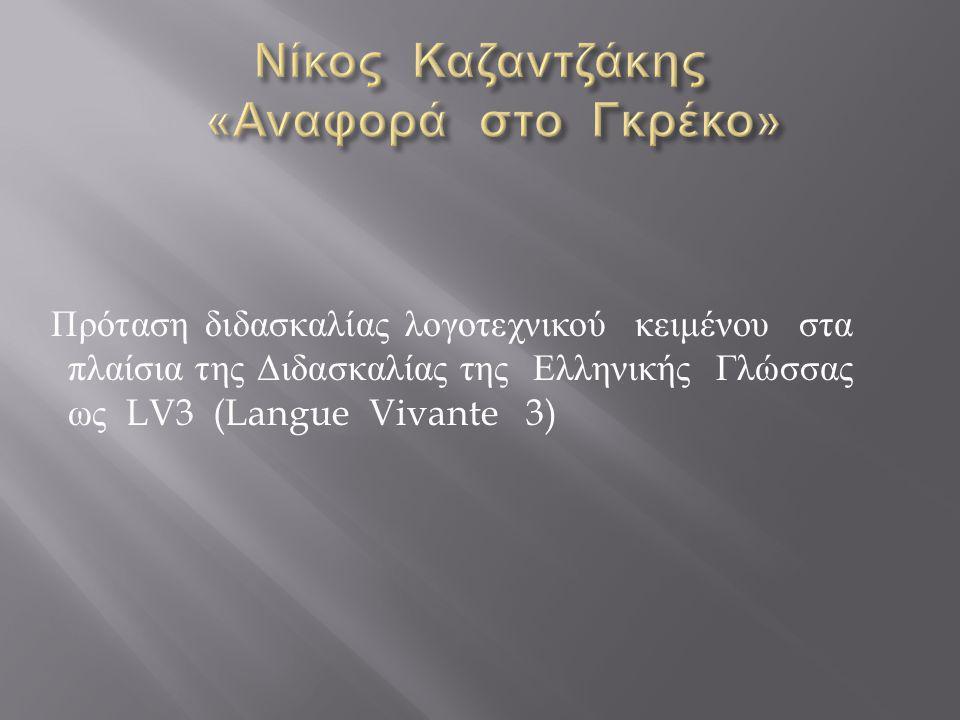 Πρόταση διδασκαλίας λογοτεχνικού κειμένου στα πλαίσια της Διδασκαλίας της Ελληνικής Γλώσσας ως LV3 (Langue Vivante 3)