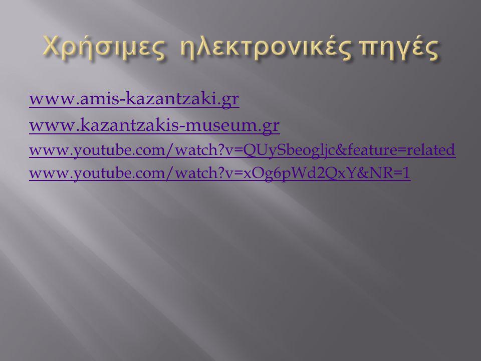 www.amis-kazantzaki.gr www.kazantzakis-museum.gr www.youtube.com/watch?v=QUySbeogljc&feature=related www.youtube.com/watch?v=xOg6pWd2QxY&NR=1